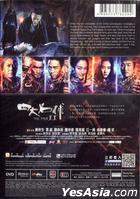 四大名捕 II (2013) (DVD) (香港版)