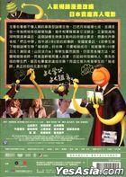暗殺教室 (2015) (DVD) (台灣版)