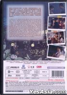 Love In 50 Meters (2019) (DVD) (Hong Kong Version)
