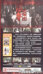 Feng Sheng Chuan Qi (H-DVD) (End) (China Version)