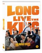 Long Live the King (DVD) (韩国版)