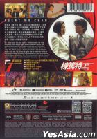 Agent Mr Chan (2018) (DVD) (Hong Kong Version)