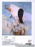 Xiao Xiao (EP + Photo Album)