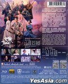 Jade Dynasty (2019) (Blu-ray) (English Subtitled) (Hong Kong Version)