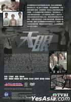 天眼 (DVD) (1-20集) (完) (國/粵語配音) (中英文字幕) (TVB劇集) (美國版)
