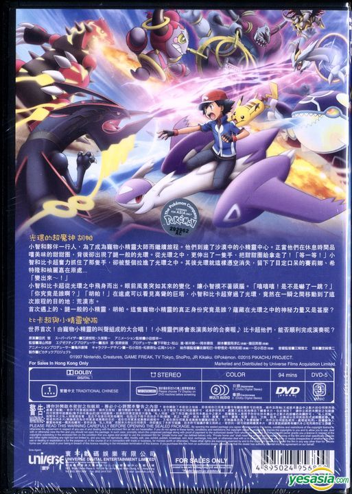 Yesasia Image Gallery Pokemon The Movie Hoopa And The Clash Of Ages 2015 Dvd Hong Kong Version North America Site