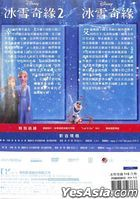 Frozen I & II (DVD) (2-Movie Collection) (Taiwan Version)