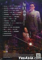 Mo Xu Qiu Xu Ri Qiu Sheng Yan Chang Hui Karaoke (DVD)