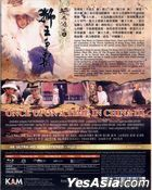 Once Upon A Time In China III (1993) (Blu-ray) (4K Ultra-HD Remastered Collection) (Hong Kong Version)