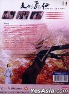 The Little Fairy (DVD) (Ep.1-39) (End) (Taiwan Version)