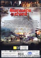 Beginning Of The Great Revival (2011) (DVD) (Thailand Version)