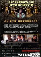 12 Golden Ducks (2015) (DVD) (Taiwan Version)