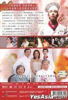 美味秘方 (2013) (DVD) (台湾版)