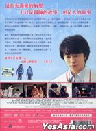 In His Chart 2 (DVD) (Taiwan Version)