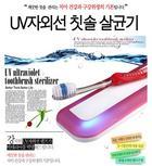 UV Toothbrush Sterilizer - White