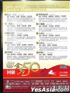 50 Literary Movie of Golden Horse Part 3 (DVD) (10-Disc Boxset) (Taiwan Version)