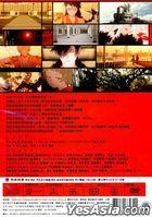 Kizumonogatari Part 1 (2016) (DVD) (Taiwan Version)