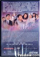 Married But Available (2017) (DVD) (Ep. 1-20) (End) (English Subtitled) (TVB Drama) (US Version)