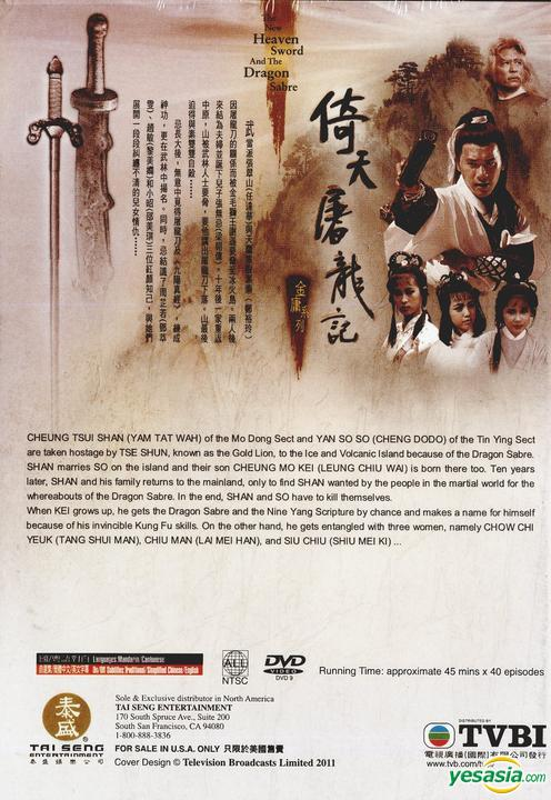 Yesasia The New Heaven Sword The Dragon Sabre End Uncut
