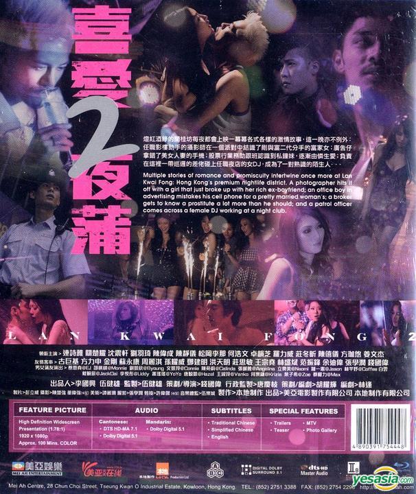 YESASIA: Lan Kwai Fong 2 (2012) (Blu-ray) (Hong Kong ...