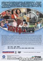 Wudang Rules (Ep.1-20) (End) (Multi-audio) (English Subtitled) (TVB Drama) (US Version)