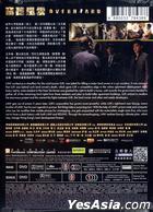 窃听风云 3 (2014) (Blu-ray) (香港版)