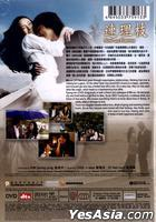 Now and Forever (2006) (DVD) (Hong Kong Version)