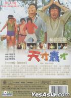 The Partner (DVD) (Taiwan Version)