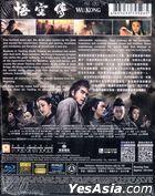 Wu Kong (2017) (Blu-ray) (English Subtitled) (Hong Kong Version)