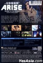 Ghost In The Shell Arise Border: 3 Ghost Tears (DVD) (English Subtitled) (Hong Kong Version)