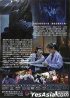 暹羅墳場 (2017) (DVD) (台灣版)