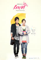 Love Rain: Sarangbi OST (KBS TV Series) + Poster in Tube