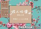 Teresa Teng SACD Collection Box Set 4 (8 SACD + Poster) (Limited Edition)