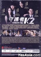 The K2 (2016) (DVD) (Ep. 1-16) (End) (Multi-audio) (English Subtitled) (tvN TV Drama) (Singapore Version)