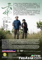The Last Steep Ascent (2011) (DVD) (Ep. 1-25) (End) (English Subtitled) (TVB Drama) (US Version)