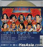 Qun Xing Gao Chang (Gold Disc) (Capital Artists 40th Anniversary Reissue Series)
