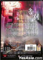 The Long Goodbye (2017) (DVD) (Taiwan Version)