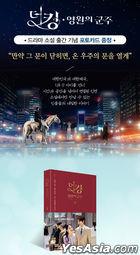 The King: Eternal Monarch Novel Vol. 2