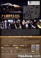 Chronicles of the Ghostly Tribe (2015) (DVD) (English Subtitled) (Hong Kong Version)