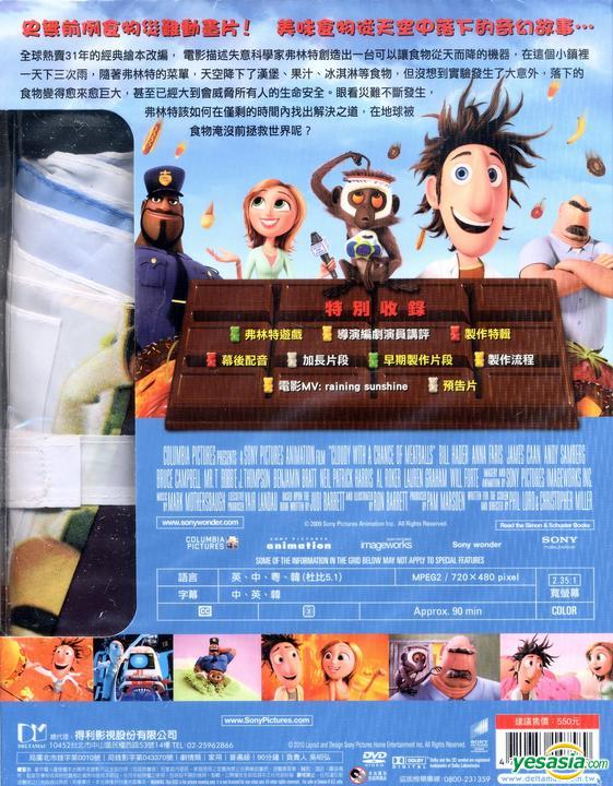Yesasia Image Gallery Cloudy With A Chance Of Meatballs 2009 Dvd Gift Set Taiwan Version
