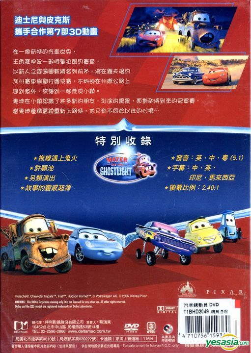 Yesasia Image Gallery Cars 2006 Dvd Taiwan Version