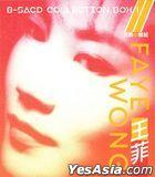 王菲.天后の戰紀 8-SACD Collection Box 1 (限量編號版)