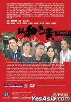 Smooth Talker (Ep.1-20) (End) (Multi-audio) (English Subtitled) (TVB Drama) (US Version)