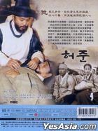 医道 - 一代神医许浚 (1999) (DVD) (1-64集) (完) (韩/国语配音) (MBC剧集) (台湾版)