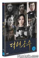 The Last Princess (2DVD) (普通版) (韓國版)
