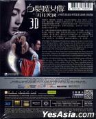 The White Haired Witch of Lunar Kingdom (2014) (Blu-ray) (3D Special Edition) (Hong Kong Version)