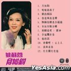 Yue Ru Gou (Singapore Version)