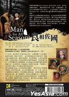 A Man for All Seasons (1966) (DVD) (Taiwan Version)