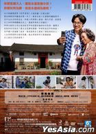 Back to the Good Times (2018) (DVD) (English Subtitled) (Taiwan Version)