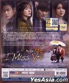 I Miss You (DVD) (End) (Multi-audio) (English Subtitled) (MBC TV Drama) (Malaysia Version)